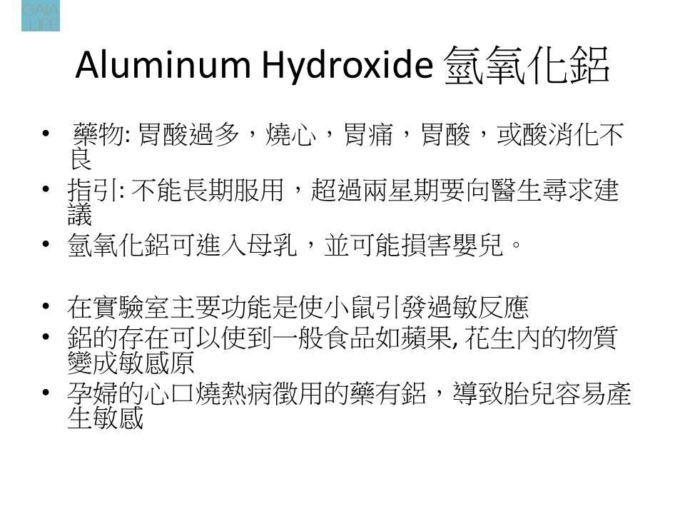 aluminum_drug